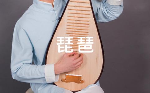 暑期琵琶課程